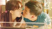 《我的青春遇见你》魏千翔姜妍激情吻戏新婚洞房片段赏析