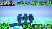 少云解说我的世界《三千人钻石大陆》EP4: 钻石三剑客带粉征服大陆!