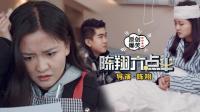 《陈翔六点半》第144集 美女与前任约会惨遭男友报复