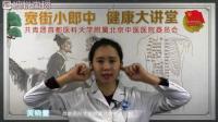 北京中医院 黄晓蕾讲保健操