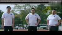 《超重警官》来自泰国警局三个胖子减肥的搞笑 无力吐嘈