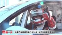 享受速度, 从业18年的老司机变身赛车手!