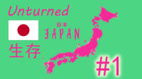 ★LXY★未转变者☆Unturned★日本生存 1 城镇! 废铁泛滥