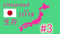★LXY★未转变者☆Unturned★日本生存 3 迷路...误打误撞进军区