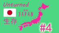 ★LXY★未转变者☆Unturned★日本生存 4 军事基地! 飞机! 油桶!