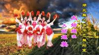 湖北舞之华华艺舞蹈室《大姑娘美大姑娘浪》视频制作: 映山红叶