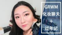 [七七]GRWM化妆聊天过年记