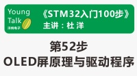 STM32入门100步(第52步)OLED屏原理与驱动程序