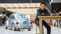 白话汽车: 历时四年收藏修复, 听白宁讲讲他和甲壳虫的故事
