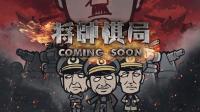 《将帅棋局》 预告片