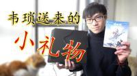 凯麒Vlog: 韦琐送来的小礼物!
