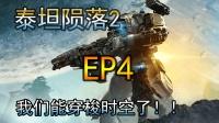 [小煜]泰坦陨落2 我们可以穿梭时空了! EP4 Titanfall2 Dva模拟器 机甲 高达 小煜解说