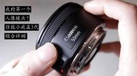 【设备评测】你需要买的第一个定焦人像镜头|canon 50mm 1.8 stm|佳能小痰盂3代综合评测