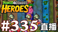 【奥尼玛】植物大战僵尸英雄传[直播] EP335