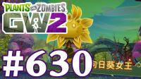 【奥尼玛】植物大战僵尸花园战争2 EP630 对战向日葵女王