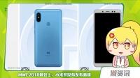 红米Note 5 3月16日发布 | LG G7 Neo真机偷跑
