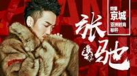张驰——燃爆京城, 亚洲时尚的标杆
