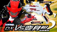 【玩家角度】快盗VS警察 DX VS变身枪 红色拨号战机 超级战队