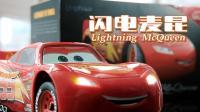 《值不值得买》第226期: TESTV第一次做车评——闪电麦昆
