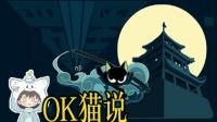 【OK猫说】萌死人不偿命? ! 有生之年系列萌番安利《罗小黑战记》
