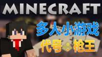 【冥冥&奶糖】我的世界中国服务器小游戏—代号 枪王