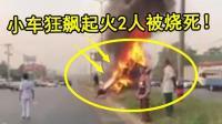 小车发疯似的一路狂飙撞进绿化带 瞬间起火爆燃 车内2人被烧死!