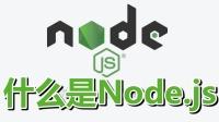 01★Node.js学习★什么是Node.js?