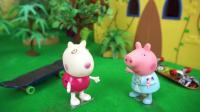 小羊苏西去小猪佩奇家做客亲子儿童故事
