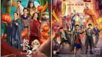 LJY【影视抢先看-电影推荐】-唐人街探案2&捉妖记2