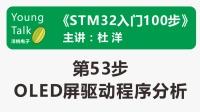 STM32入门100步(第53步)OLED屏驱动程序分析