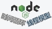 02★Node.js学习★线程模型和事件循环 event loop