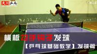 横板勾手钩子发球【乒乓球基础教学】发球篇