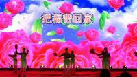 舞韵舞蹈队元宵节欢乐大舞台演出《把福带回家》