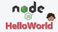 03★Node.js学习★从HelloWorld开始