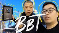 BB Time第113期: 我们去北京领了这个奖