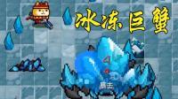 元气骑士53 冰冻巨蟹, 吊炸天的路还很长! 小宝趣玩Soul Knight