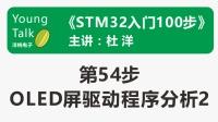 STM32入门100步(第54步)OLED屏驱动程序分析2