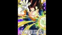 【舅子】龙珠激斗119: 大爆炸
