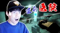【XY小源】恐怖游戏 NotAlone bgm真是吓人