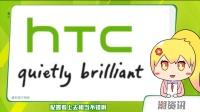 HTC U12曝光 | 小米MIX 2S还有升级看点