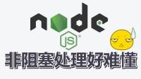 04★Node.js学习★非阻塞处理好难懂