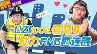 高能软泥怪 第四期: UZI XXXL号马甲 助力RNG四连胜