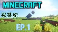 【minecraft】《叶子的采茶纪》ep.1-古有神农尝百草,今有叶子采茶纪