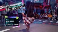 """这! 就是街舞—罗志祥最怕遇见的人""""自杀式""""地板舞直呼怪兽"""