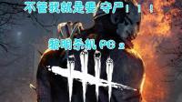CX小刀   黎明杀机PE ep2  不管! 我就是要守尸! ! !