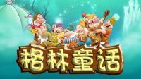 经典格林童话01 幼儿经典童话故事 猫与老鼠合作 亲子早教故事
