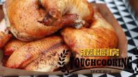 大吉大利新年吃鸡, 两种深受饮食男女喜爱的鸡做法