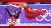 奥运冠军武大靖 韩天宇 刘秋宏 祝贺视频