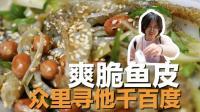 广州美食记: 在上下九穿街走巷就是为了找这一口爽脆的鱼皮, 24块一盒直接打包带走!