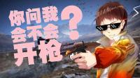 【奇怪君】 绝地特战队第五期: 你问我会不会开枪? (集锦向&燃向)